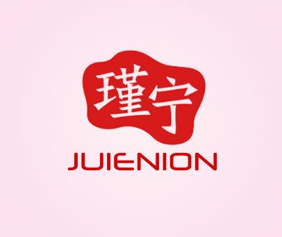 瑾宁-JUIENION