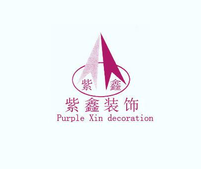 紫鑫装饰-紫鑫-PURPLE-XIN-DECORATION