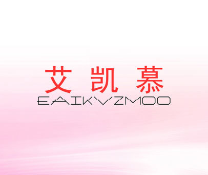 艾凯慕-EAIKVZMOO