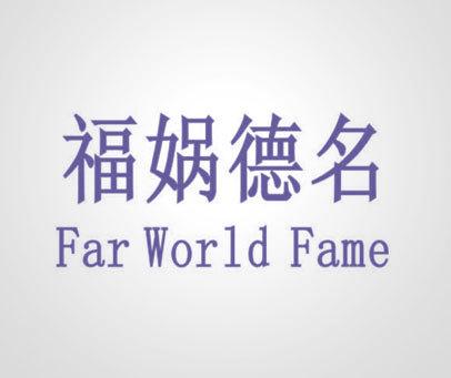 福娲德名-FAR-WORLD-FAME