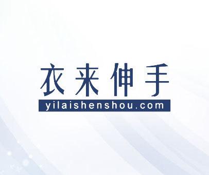 衣来伸手-YILAISHENSHOU.COM