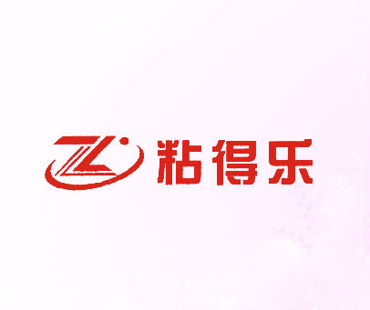 粘得乐-Z