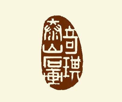 奇琪泰山石画
