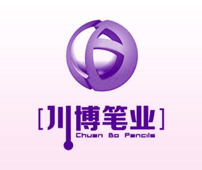 川博笔业-CHUAN BO PENCILS