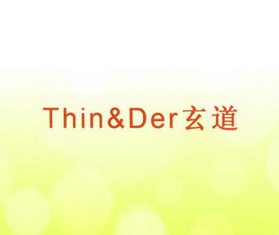 玄道-THIN&DER