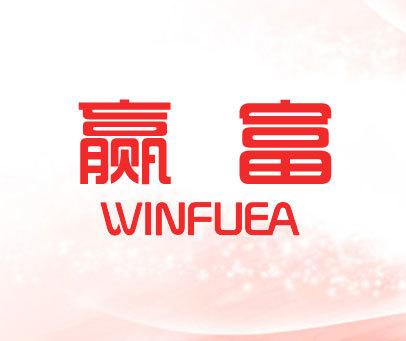 赢富-WINFUEA