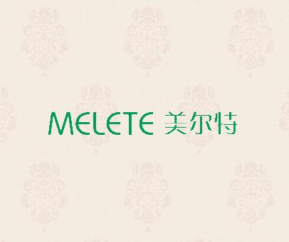 美尔特-MELETE