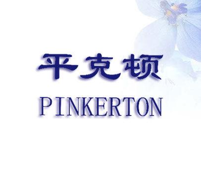 平克顿-PINKERTON