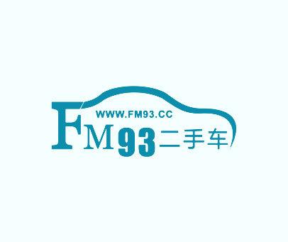 二手车-WWW.FM93.CC FM 93