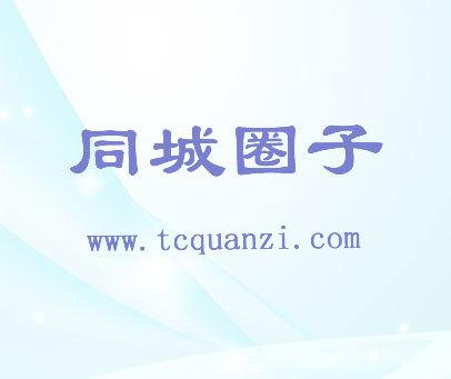 同城圈子-WWW.TCQUANZI.COM