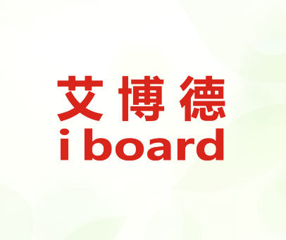 艾博德-IBOARD