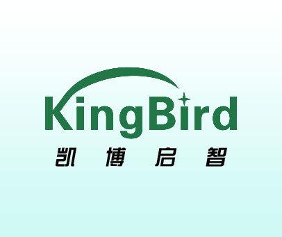 凯博启智-KINGBIRD