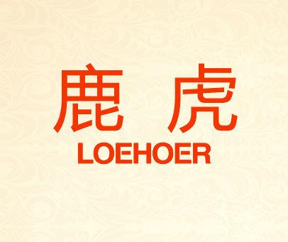 鹿虎-LOEHOER