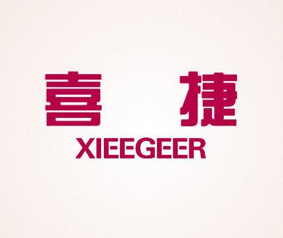 喜捷-XIEEGEER