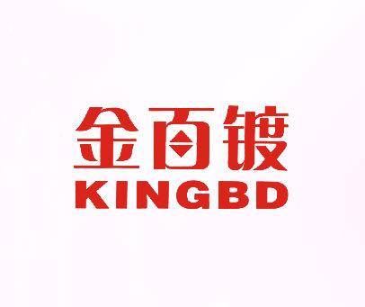 金百镀-KINGBD