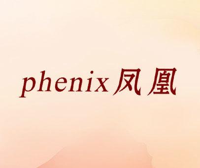 凤凰-PHENIX