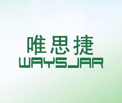 唯思捷-WAYSJAR