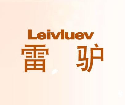 雷驴-LEIVLUEV