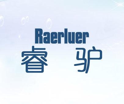 睿驴-RAERLUER