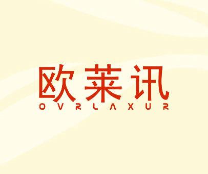 欧莱讯-OVRLAXUR