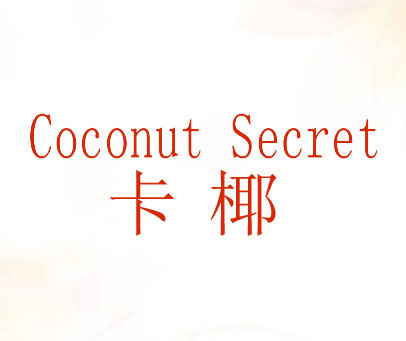 卡椰-COCONUT SECRET