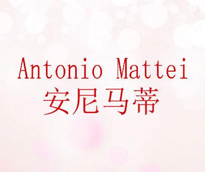 安尼马蒂-ANTONIO MATTEI