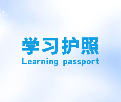 学习护照-LEARNING-PASSPORT
