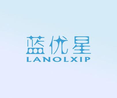 蓝优星 -LANOLXIP
