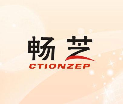 畅芝-CTIONZEP