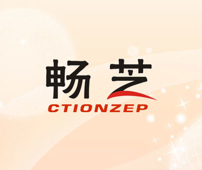 暢芝-CTIONZEP
