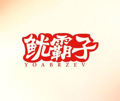 鱿霸子-YOABRZEV