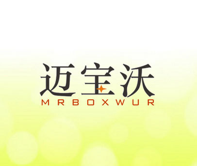 迈宝沃-MRBOXWUR
