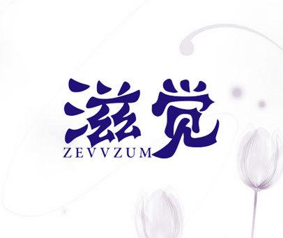滋觉-ZEVVZUM