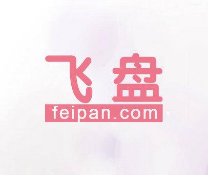 飞盘-FEIPAN.COM