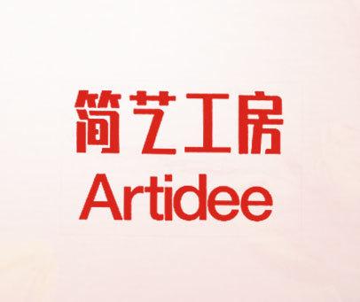 简艺工房-ARTIDEE