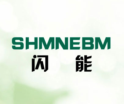 閃能-SHMNEBM