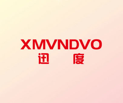 迅度-XMVNDVO