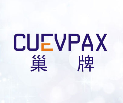 巢牌-CUEVPAX