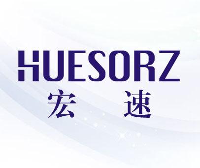 宏速-HUESORZ