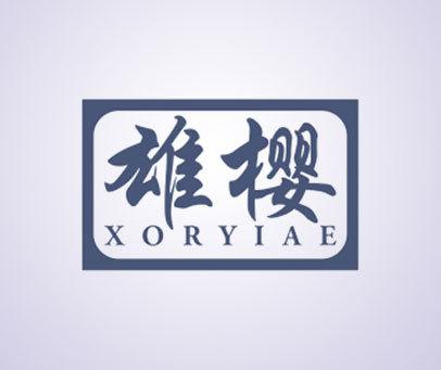 雄樱-XORYIAE
