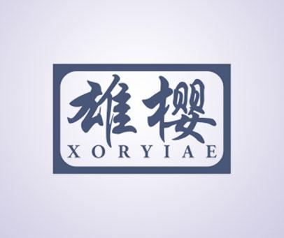 雄櫻-XORYIAE