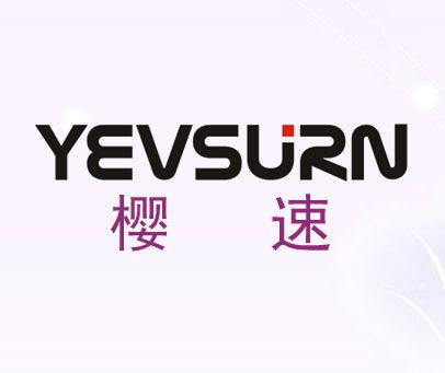 樱速-YEVSURN