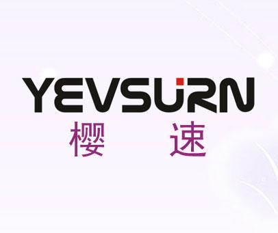 櫻速-YEVSURN