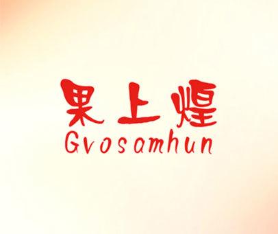 果上煌-GVOSAMHUN