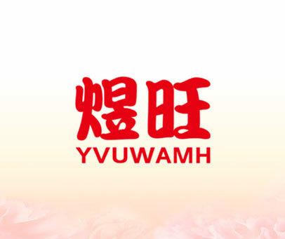 煜旺-YVUWAMH