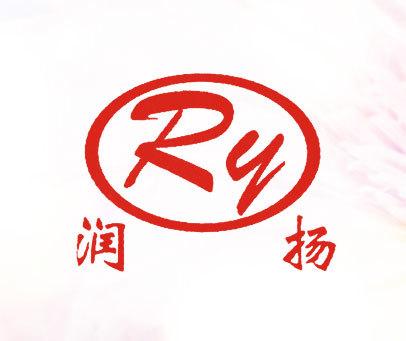 润扬-RY