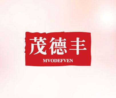 茂德丰-MVODEFVEN