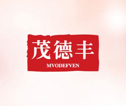 茂德豐-MVODEFVEN