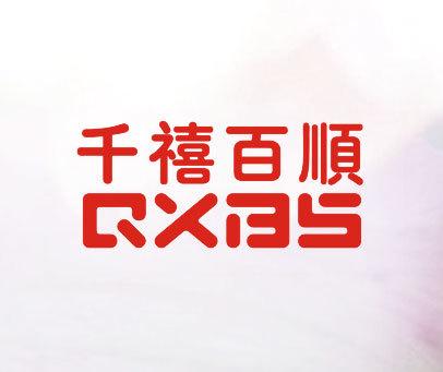 千禧百顺-QXBS