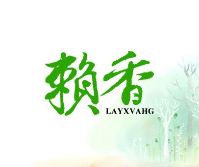 賴香-LAYXVAHG